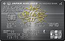 JAL・JCBカード JGCプラチナ (2018/09〜)